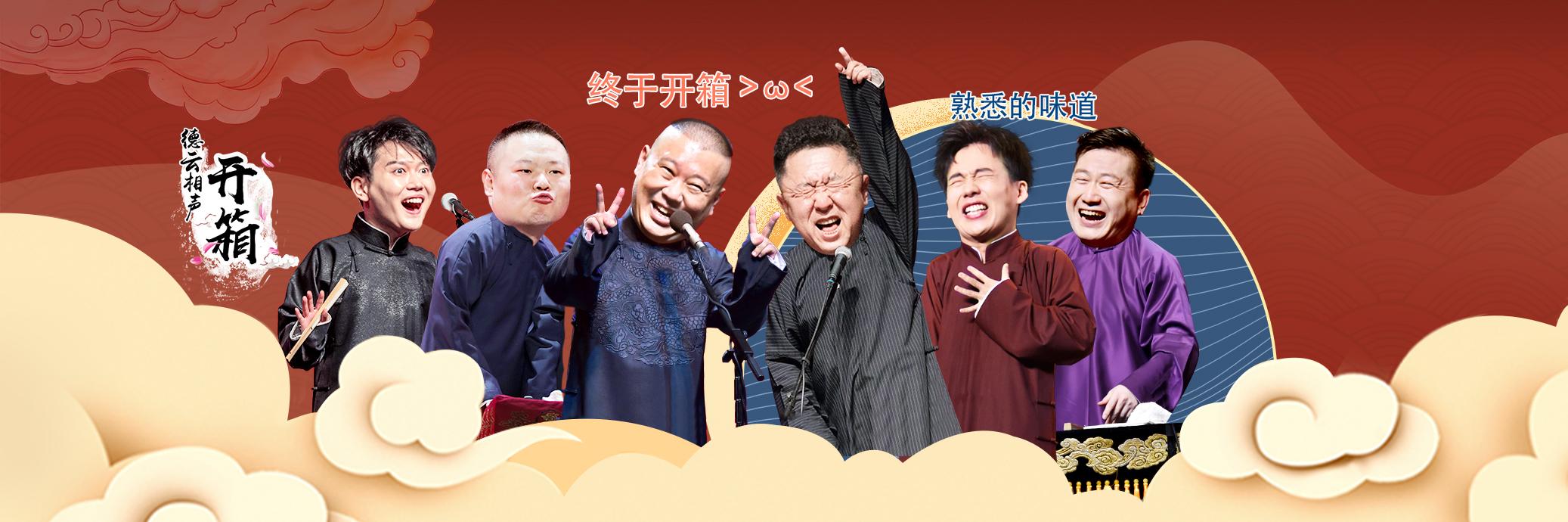 德云社庚子年开箱庆典2020