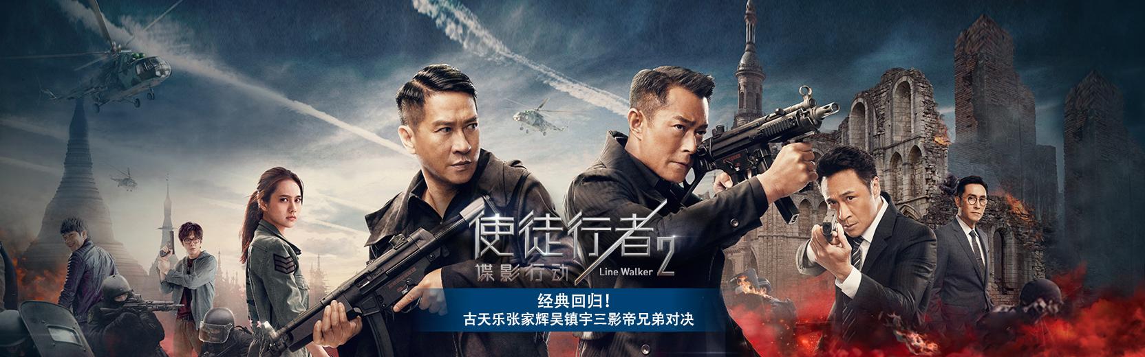 使徒行者2:谍影行动 HD1280高清国语|粤语中字版